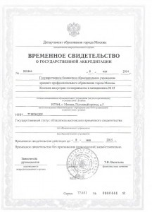vremennaya_accreditation