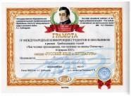 диплом Грибоедова для Волковой М.А.