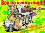 все на субботник 2015